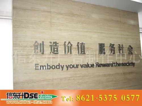 企业形象墙案例-信东升广告工场 灯箱 标牌标识 店招